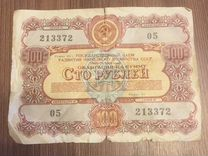 Банкнота облигация номиналом 100руб 1956 года