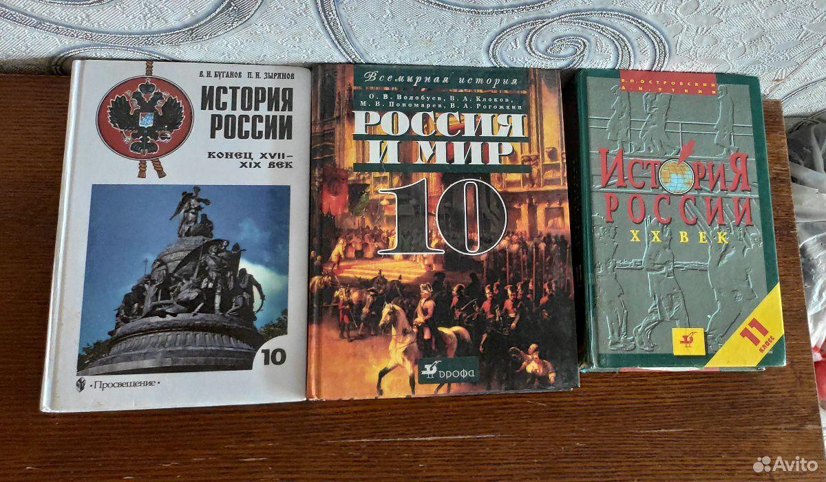 Учебники 10-11 класс  89108242225 купить 1