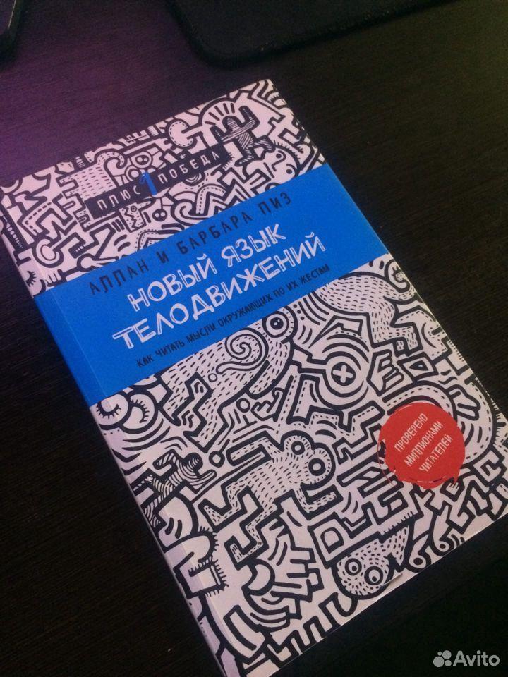Книга Новый язык телодвижений Аллан и Барбара Пиз  89536239291 купить 1