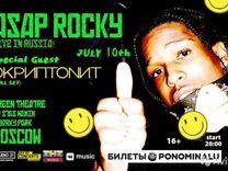 Билет на концерт asap Rocky 10 июля, партер. Москв