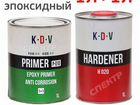 Грунт эпоксидный 2К K.D.V. (1л+1л) антикоррозийный