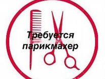 Требуется парикмахер (мастер )