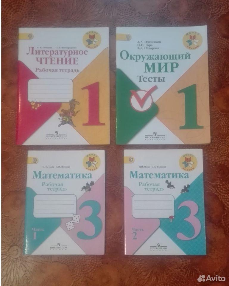 Рабочие тетради для школьников  89059469673 купить 1
