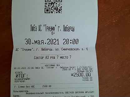 Билеты на Любэ
