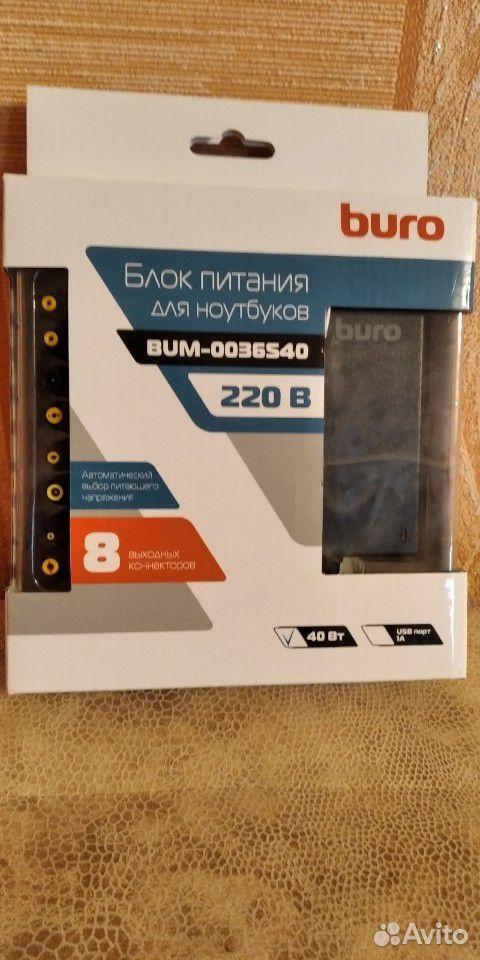 Зарядное для ноутбука  89505353673 купить 2