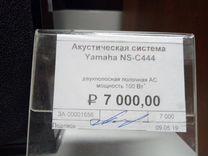 Акустическая система Yamaha NS-C444 арт. вг-845656