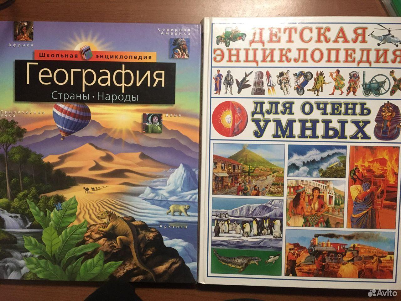 Детские энциклопедии  89085597089 купить 2