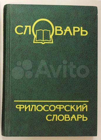 Словарь модели работа моделью одежды в новосибирске