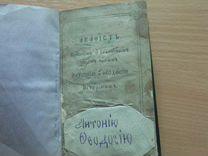 Акафист Антонию и Феодосию Печерским. 1866 г