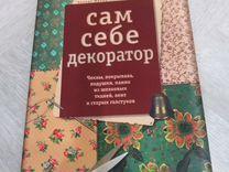 """Продам книгу """"Сам себе декоратор"""""""